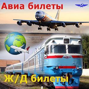 Авиа- и ж/д билеты Туринска