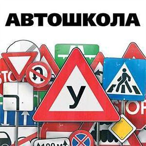 Автошколы Туринска