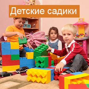 Детские сады Туринска