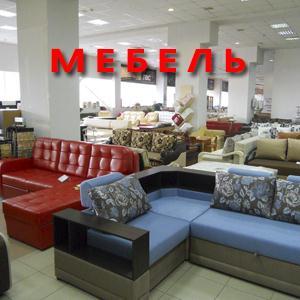 Магазины мебели Туринска
