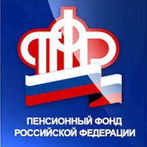 Пенсионные фонды Туринска