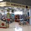 Книжные магазины в Туринске
