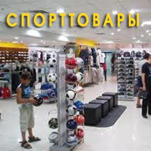 Спортивные магазины Туринска