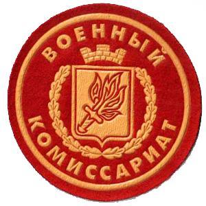 Военкоматы, комиссариаты Туринска